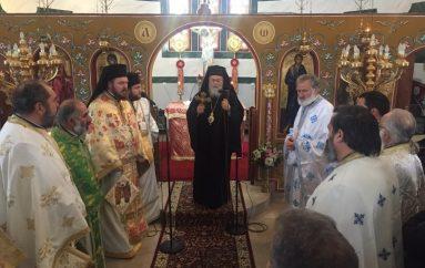Η εορτή των Αγίων Ακύλα και Πρισκίλλης στην Ι. Μ. Κορίνθου