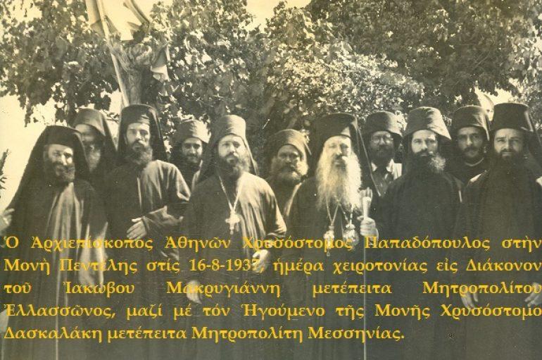 Ψήφισμα της Θεολογικής Σχολής Αθηνών  για νέο Αρχιεπίσκοπο 13 Φεβρουαρίου 1923