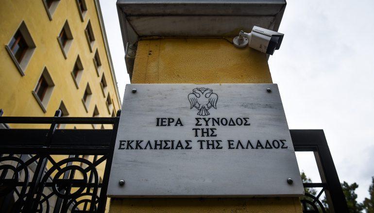 Θέσεις της Εκκλησίας της Ελλάδος για την Συνταγματική αναθεώρηση