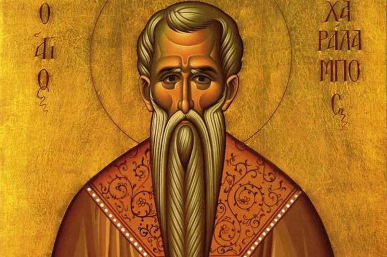 Ο Άγιος Ιερομάρτυς Χαράλαμπος