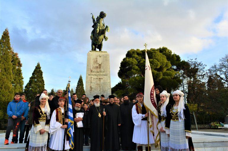 Ο Μαντινείας Αλέξανδρος και οι Συνάξεις Νέων τίμησαν τον Γέρο του Μωριά
