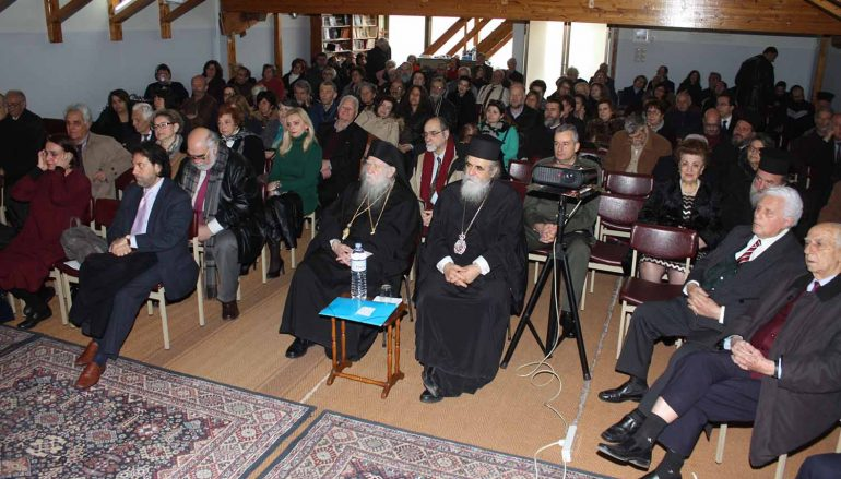 Θεολογικό Συνέδριο στην Ιερά Μητρόπολη Ηλείας