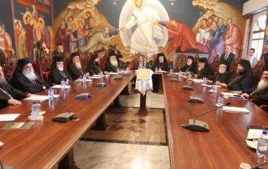 Ανακοινωθέν Έκτακτης Συνεδρίας της Ι. Συνόδου Εκκλησίας της Κύπρου