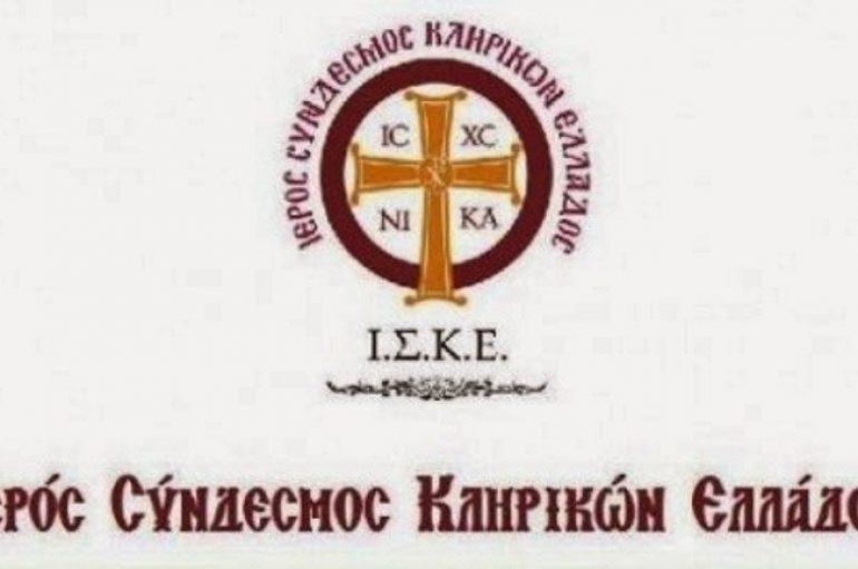 Ανακοινωθέν του ΙΣΚΕ για την μισθοδοσία του Κλήρου