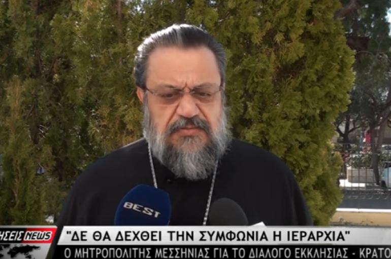 """Μεσσηνίας Χρυσόστομος: """"Ο διάλογος Εκκλησίας – Πολιτείας έχει περατωθεί"""""""
