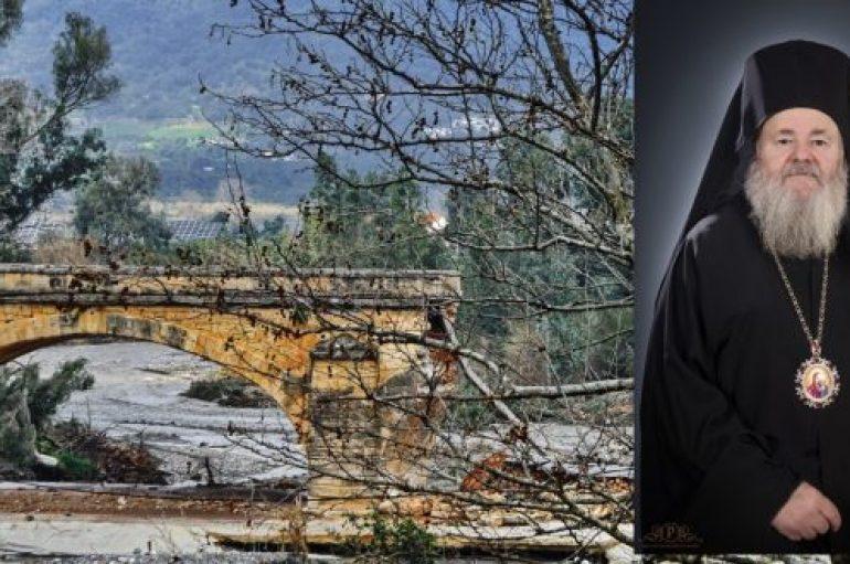 """Κυδωνίας Δαμασκηνός: """"Να χτίσουμε Γέφυρες"""""""