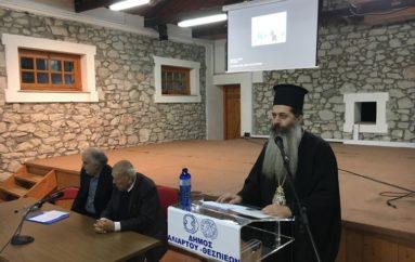 Ομιλία του Επισκόπου Θεσπιών με θέμα: Η Εκκλησία μέσα στην οικονομική κρίση