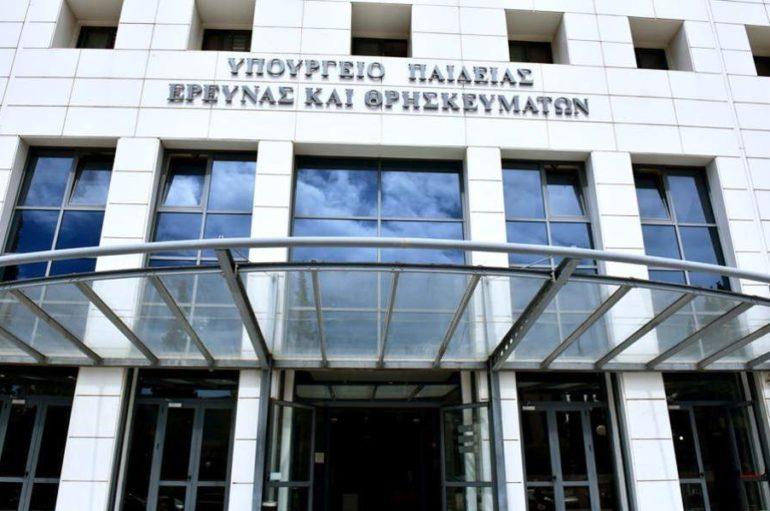 Υπουργείο Παιδείας: Δυσάρεστη εξέλιξη η απόφαση της Ιεραρχίας