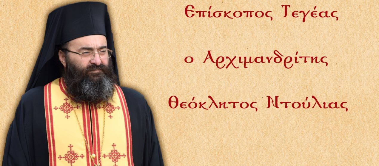 Ο Αρχιμ. Θεόκλητος Ντούλιας βοηθός Επίσκοπος της Ι. Μ. Μαντινείας
