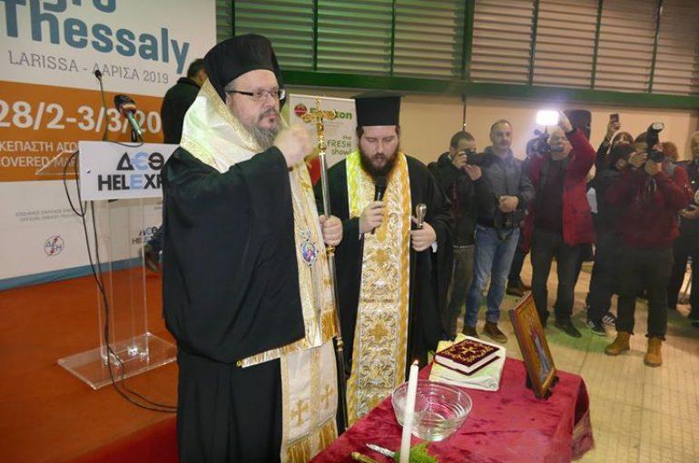 Ο Μητροπολίτης Λαρίσης εγκαινίασε την Έκθεση Agrothessaly