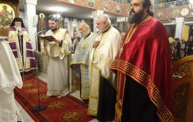 Δ΄ Χαιρετισμοί στην Ιερά Μητρόπολη Κορίνθου