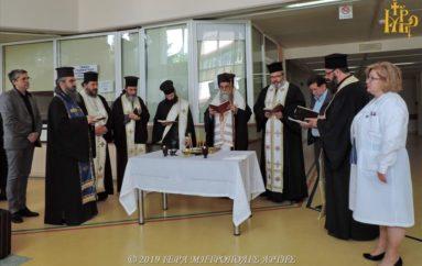 Το Ιερό Ευχέλαιο της Μεγάλης Τετάρτης στο Νοσοκομείο Άρτης