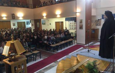 Ο Μητροπολίτης Λαρίσης στα Εκπαιδευτήρια Μαίρης Ράπτου