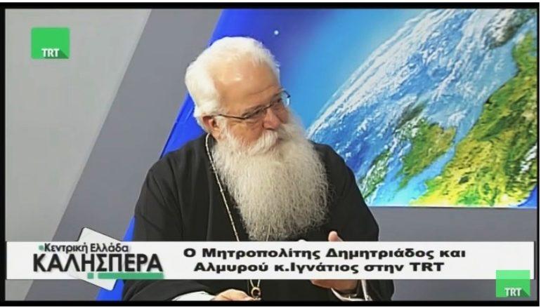 Συνέντευξη του Μητροπολίτη Δημητριάδος Ιγνατίου