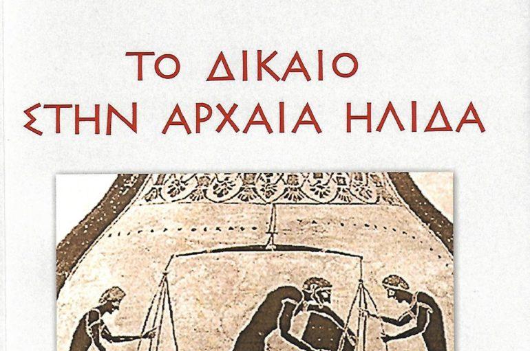 """""""Το Δίκαιο στην Αρχαία Ήλιδα"""""""