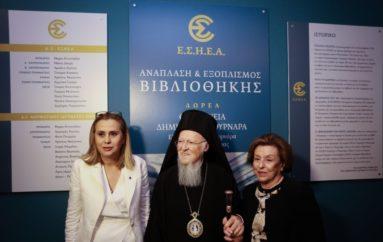 Επίσκεψη του Οικουμενικού Πατριάρχη στην ΕΣΗΕΑ