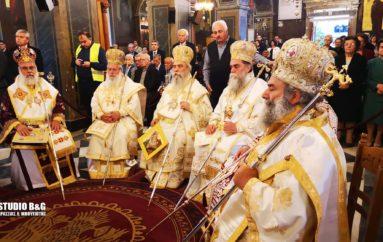 Πολυαρχιερατικό Συλλείτουργο για τον Πολιούχο Άργους Άγιο Πέτρο