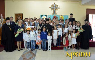 Εορτή Λήξης Κατηχητικού του Ι. Ναού Αγίας Βαρβάρας Τρίπολης