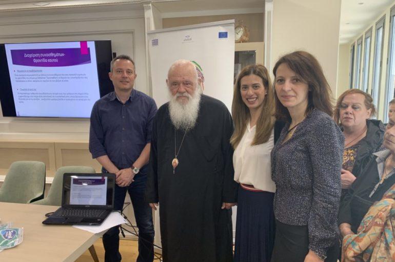 Στα Οινόφυτα η εκστρατεία για την άνοια παρουσία του Αρχιεπισκόπου Ιερωνύμου