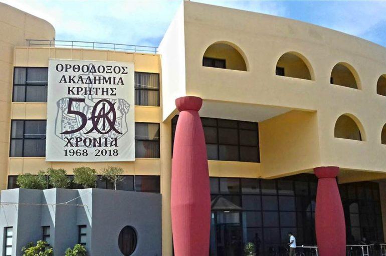 Ερευνητικό Κέντρο και επισήμως η Ορθόδοξος Ακαδημία Κρήτης