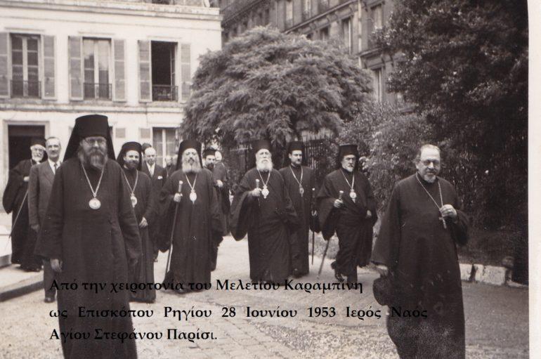 Μητροπολίτης Γαλλίας Μελέτιος Καραμπίνης – Ανέκδοτες φωτογραφίες
