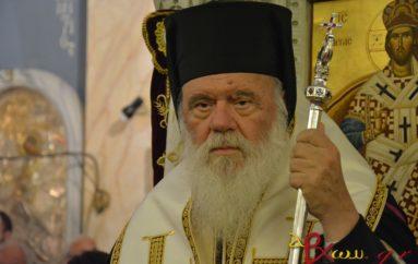 Πρόγραμμα Ονομαστηρίων του Αρχιεπισκόπου Αθηνών Ιερωνύμου