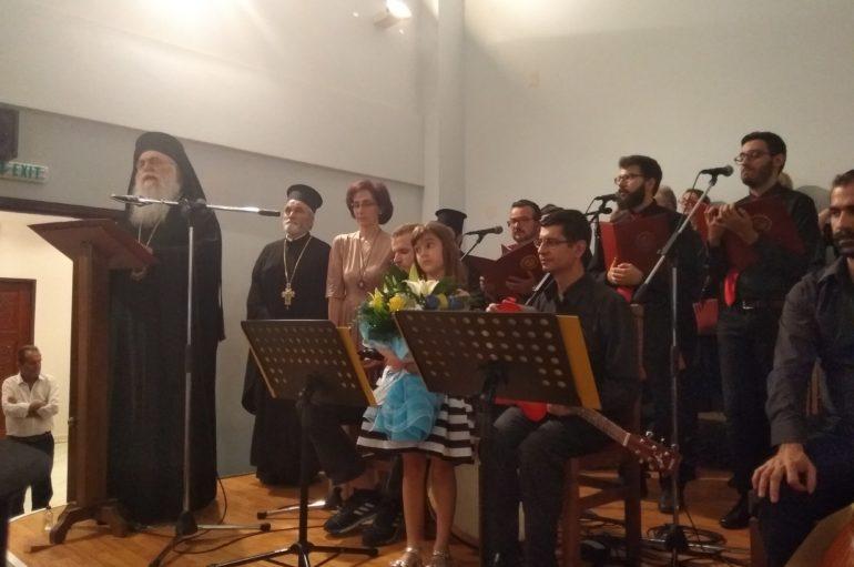 Ο Μητροπολίτης Περιστερίου σε Μουσική εκδήλωση