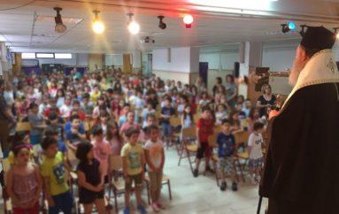 Επίσκεψη του Μητροπολίτη Χαλκίδος σε Δημοτικό Σχολείο