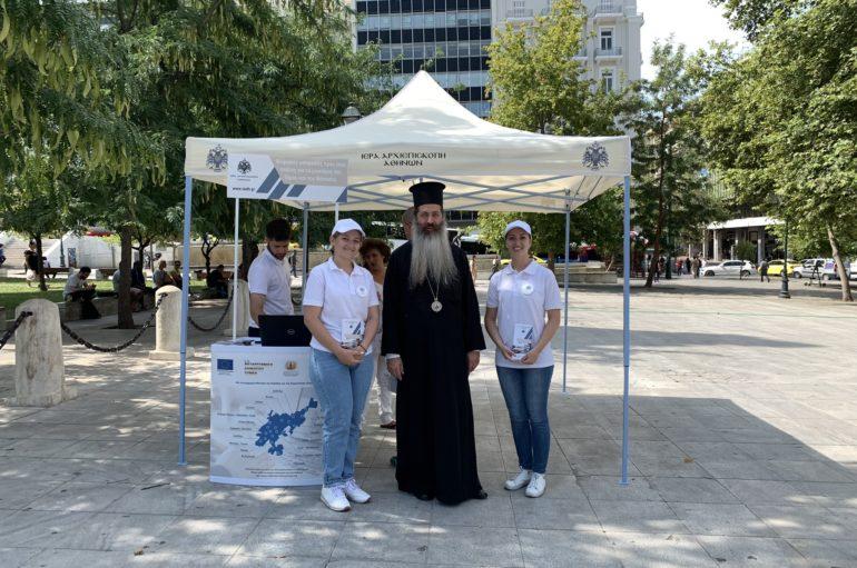 """""""Οι ψηφιακές υπηρεσίες της Ι. Αρχιεπισκοπής Αθηνών στην Πλατεία Συντάγματος"""""""