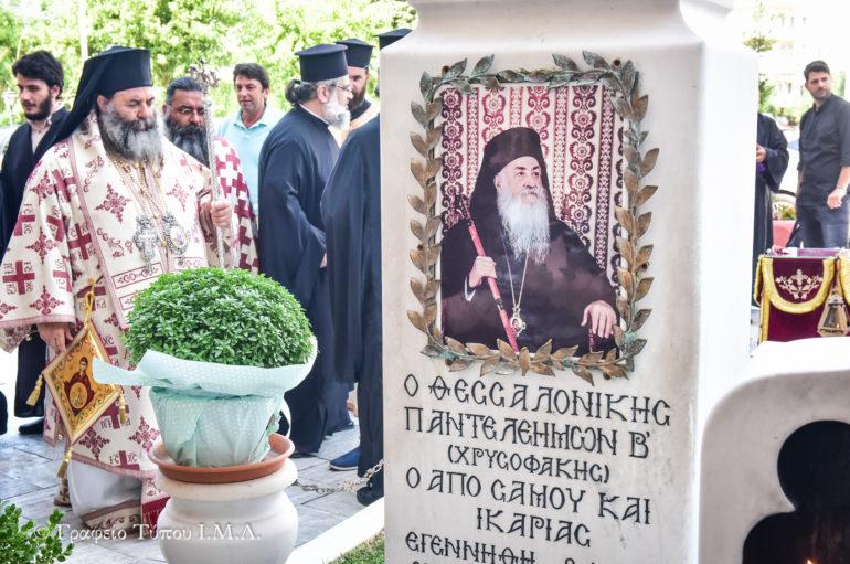 Μνημόσυνο του μακαριστού Μητροπολίτη Θεσσαλονίκης Παντελεήμονος Β´ Χρυσοφάκη