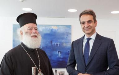 Συγχαρητηρία επιστολή του Πατριάρχη Αλεξανδρείας στον Κυριάκο Μητσοτάκη