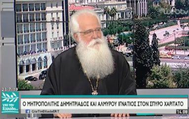 Δημητριάδος Ιγνάτιος: «Οι Έλληνες ποτέ δεν φοβηθήκαμε τους άλλους»