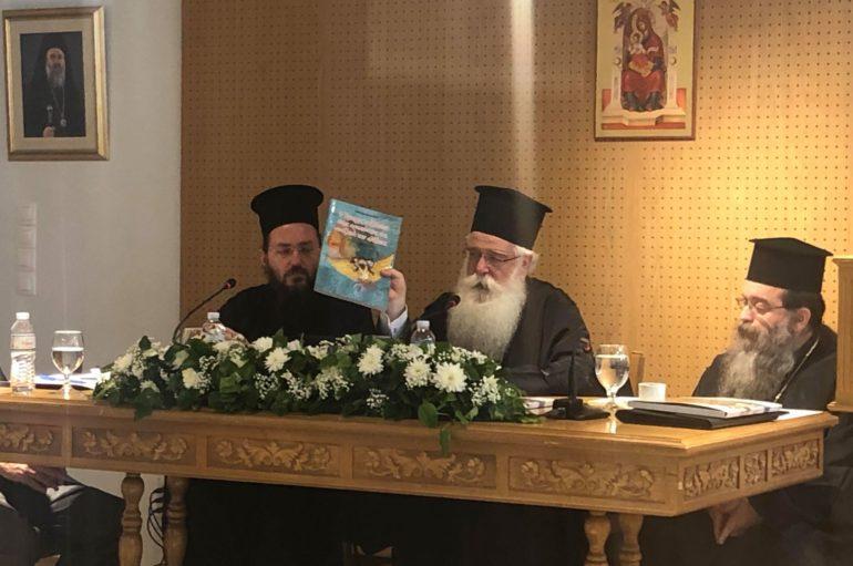 """Μητροπολίτης Δημητριάδος: """"Εκκλησία και 2021"""""""