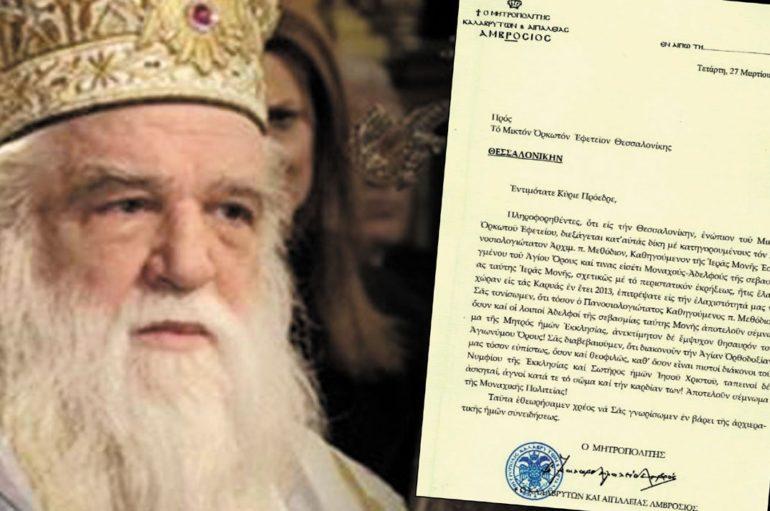 Η επιστολή παραίτησης του Μητροπολίτη Καλαβρύτων προς την ΔΙΣ