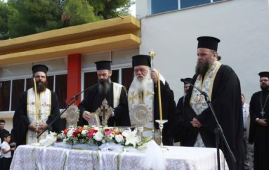 Ο Αρχιεπίσκοπος εγκαινίασε Δημοτικό Σχολείο στα Βριλήσια
