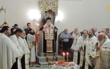 Αρχιερατικός Εσπερινός του Αγίου Ιωάννου του Θεολόγου στην Άρτα
