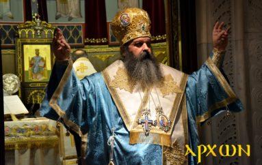Τα Ονομαστήριά του θα εορτάσει ο Επίσκοπος Κεγχρεών Αγάπιος