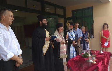 Έναρξη της νέας σχολικής χρονιάς στην Ι. Μ. Αιτωλίας