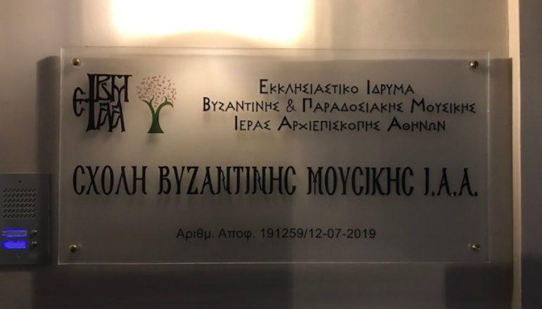 Νέο υπερσύγχρονο κτίριο για τη Σχολή Βυζαντινής Μουσικής της Ι. Αρχιεπισκοπής