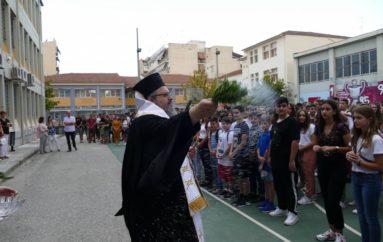 Αγιασμός για τη νέα σχολική χρονιά στην Ι. Μητρόπολη Λαρίσης