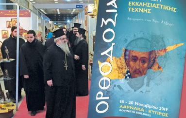 Η έκθεση ΟΡΘΟΔΟΞΙΑ και πάλι στην Κύπρο