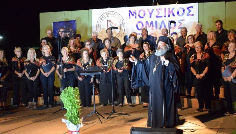 Ο Μητροπολίτης Μάνης σε χορωδιακό φεστιβάλ στο Γύθειο
