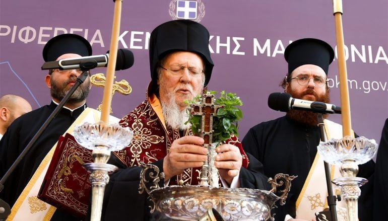 Ο Οικ. Πατριάρχης εγκαινίασε το κτήριο της Περιφέρειας Κεντρικής Μακεδονίας