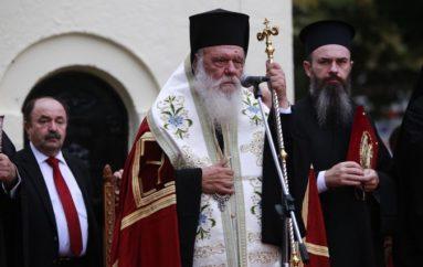 Ο Αρχιεπίσκοπος στην Ξάνθη για τα Ελευθέρια της πόλης