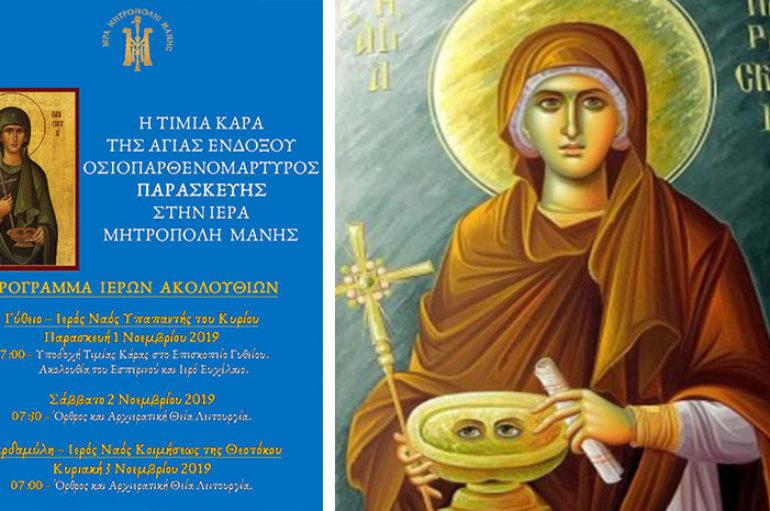 Η Μάνη θα υποδεχθεί την Τιμία Κάρα της Αγίας Παρασκευής