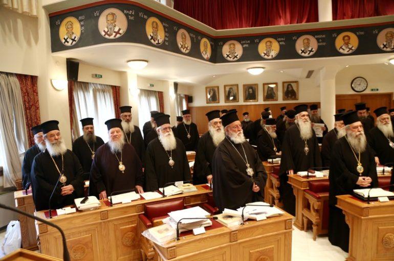 Ανακοινωθέν 1ης Συνεδρίας της Ιεραρχίας της Εκκλησίας της Ελλάδος