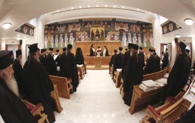 Ξεκίνησαν οι εργασίες της Ιεράς Συνόδου της Ιεραρχίας