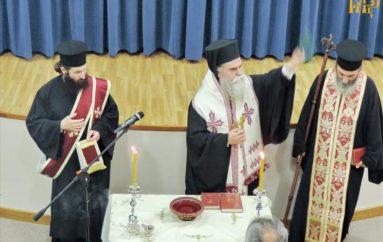 Εναρκτήριος Αγιασμός στη Σχολή Βυζαντινής Μουσικής της Ι. Μ. Άρτης