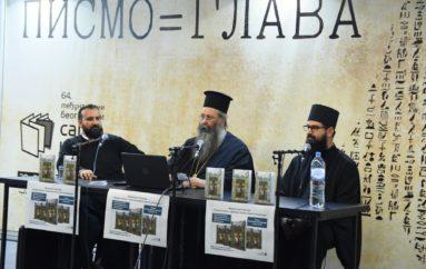 Ο Μητροπολίτης Κίτρους στη Διεθνή Έκθεση Βιβλίου στο Βελιγράδι