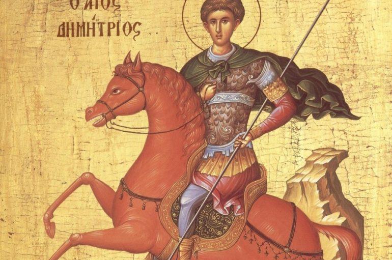 """""""Ο μέγας φρουρός Άγιος Δημήτριος"""""""